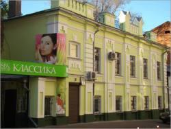 Сити СПА «Классика» (Харьков)